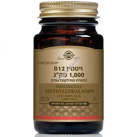 Витамин В12 Метилкобаламин 1000 мкг 60 таблеток - Солгар