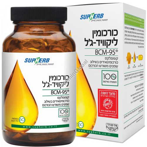 Экстракт куркумы с маслом куркумы в гелевых капсулах 60 капсул - SupHerb