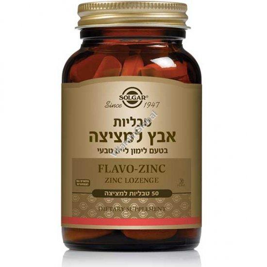 Цинк сосательные таблетки 23 мг 50 таблеток - Солгар