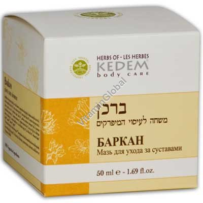 Баркан крем от болей в суставах 50 мл - Herbs of Kedem