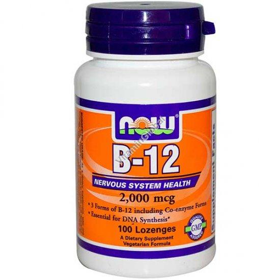 Витамин В-12 2000 мкг 100 сосательных таблеток - Now Foods