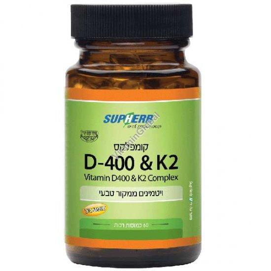 Витамин Д-400 + витамин К2 60 мягких капсул - SupHerb