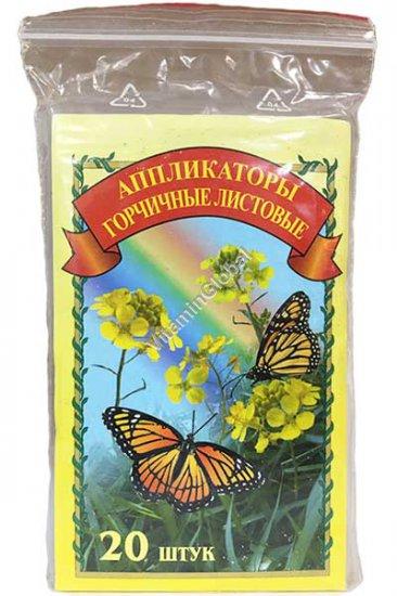 Горчичники (аппликаторы горчичные листовые) 20 шт - Висмут