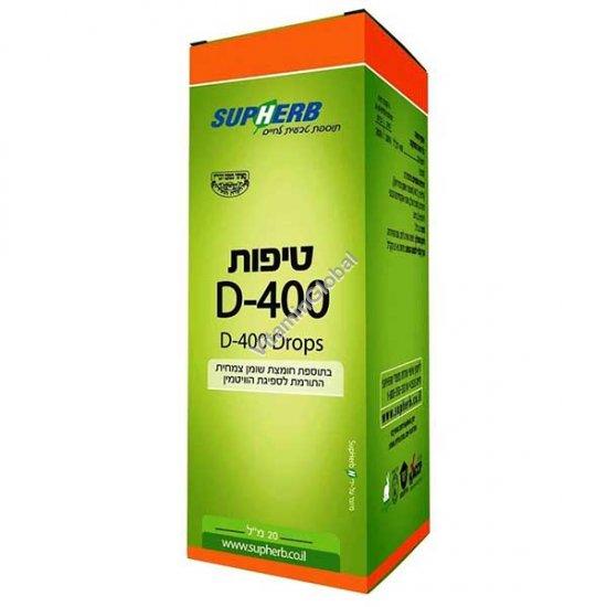Витамин Д-400 МЕ в каплях 20 мл - SupHerb
