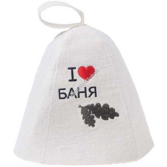 """Войлочная шапка для бани и сауны с вышивкой """"Я люблю баню"""""""