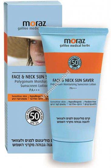 Солнцезащитный крем для лица и шеи SPF 50 50 мл - Мораз