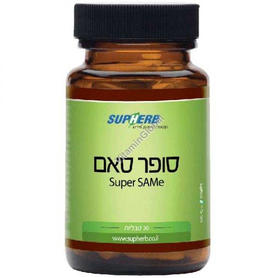 Супер SAMe для лечении нервных нарушений 30 таблеток - SupHerb