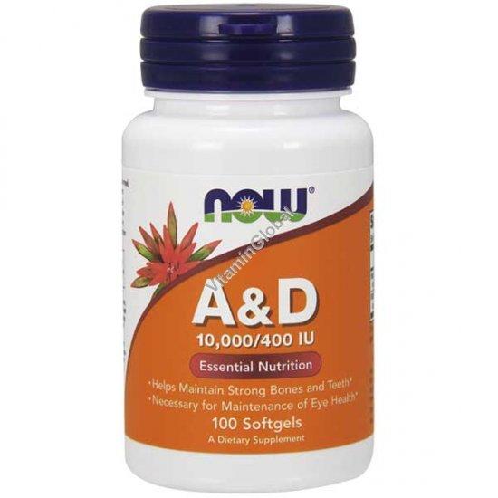 Витамин А+Д 100 мягких капсул - Now Foods
