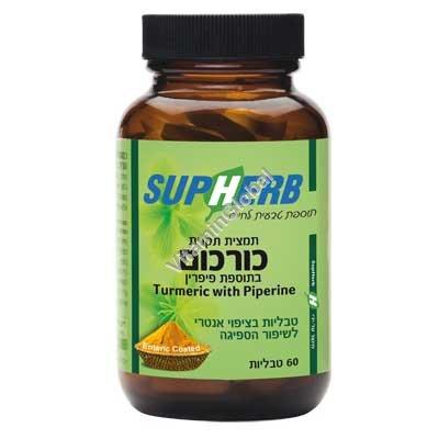 Экстракт куркумы с черным перцем 60 таблеток - SupHerb
