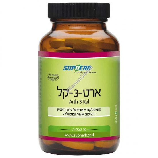 Arth-3-Kal для улучшения подвижности и гибкости суставов 90 таблеток - SupHerb