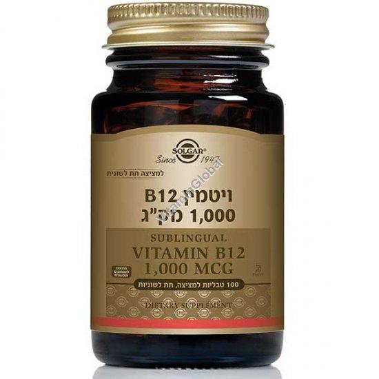 Витамин В12 1000 мкг 100 таблеток - Солгар
