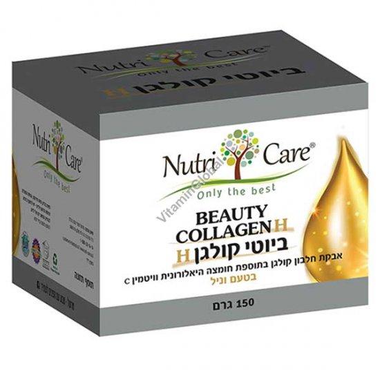 Рыбный коллаген пептид с гиалуроновой кислотой, витамином С и вкусом ванили - 165 гр - Nutri Care