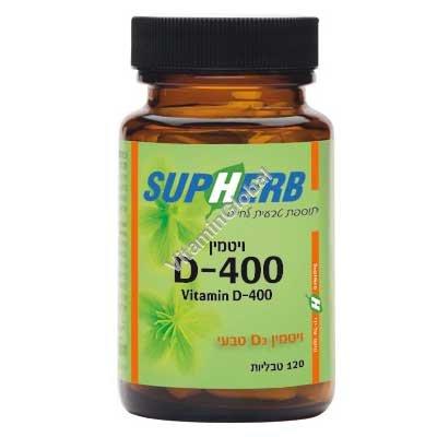 Витамин Д-400 120 таблеток - SupHerb
