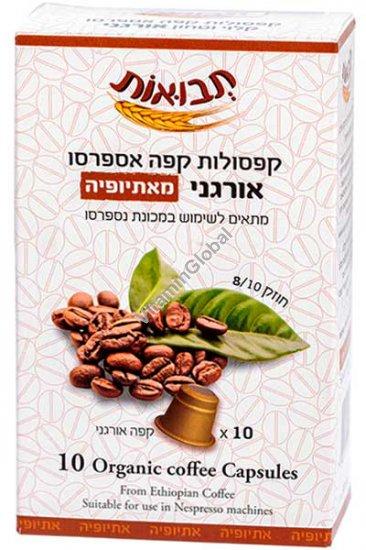 Капсулы органического кофе из Эфиопии для кофемашин Неспрессо 10 капсул - Tvuot