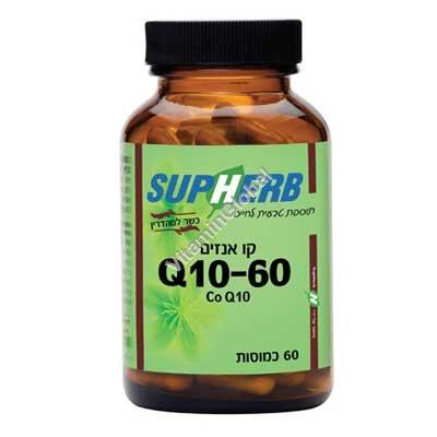 Коэнзим Q10 60 мг 60 капсул - SupHerb