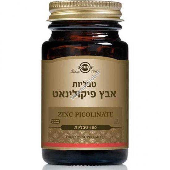Цинк пиколинат 22 мг 100 таблеток - Солгар