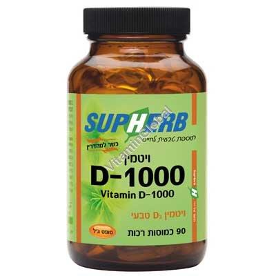 Витамин Д-1000 МЕ 90 мягких капсул - SupHerb