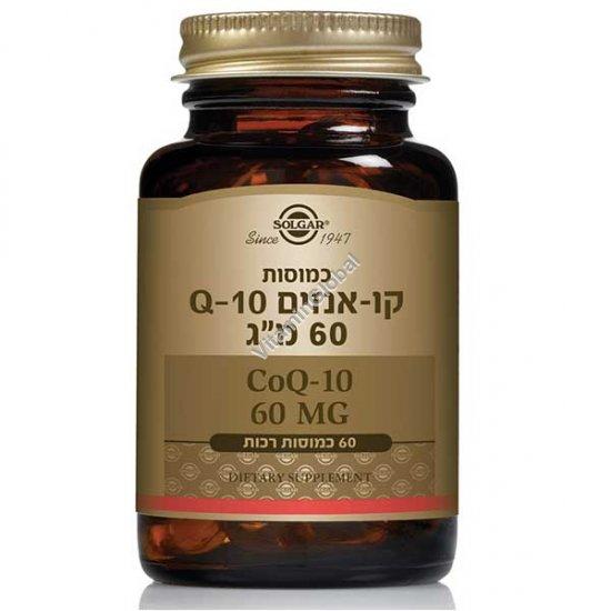 Коэнзим Q10 60 мг 60 капсул - Солгар
